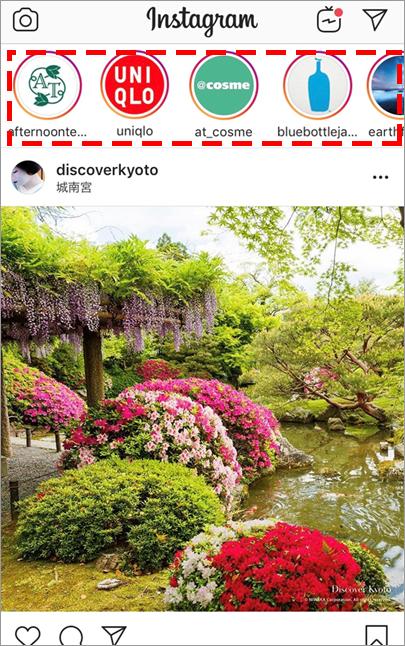 参考イメージ:Instagram(インスタグラム)フィード画面トップ