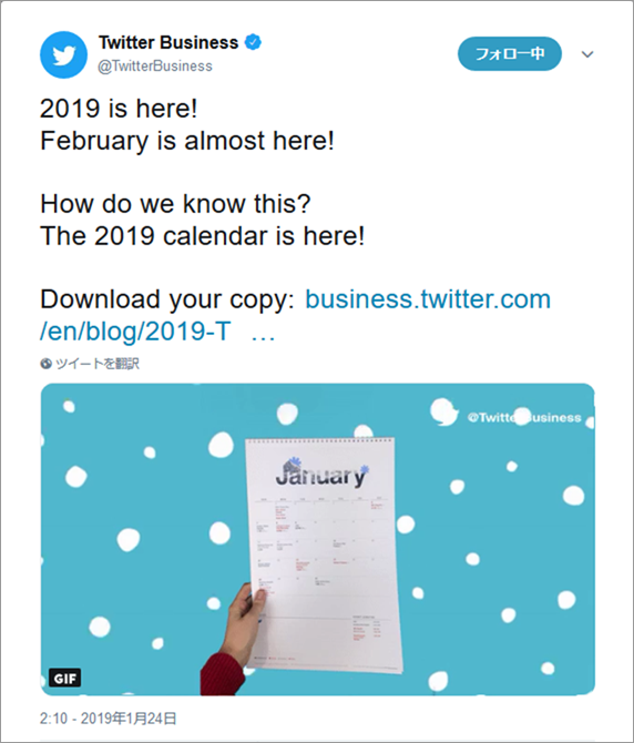 Twitter Businessアカウントからの2019年投稿カレンダーについてツイート