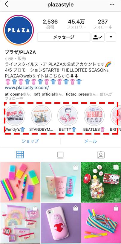 参考イメージ:PLAZA(プラザ)Instagramアカウント