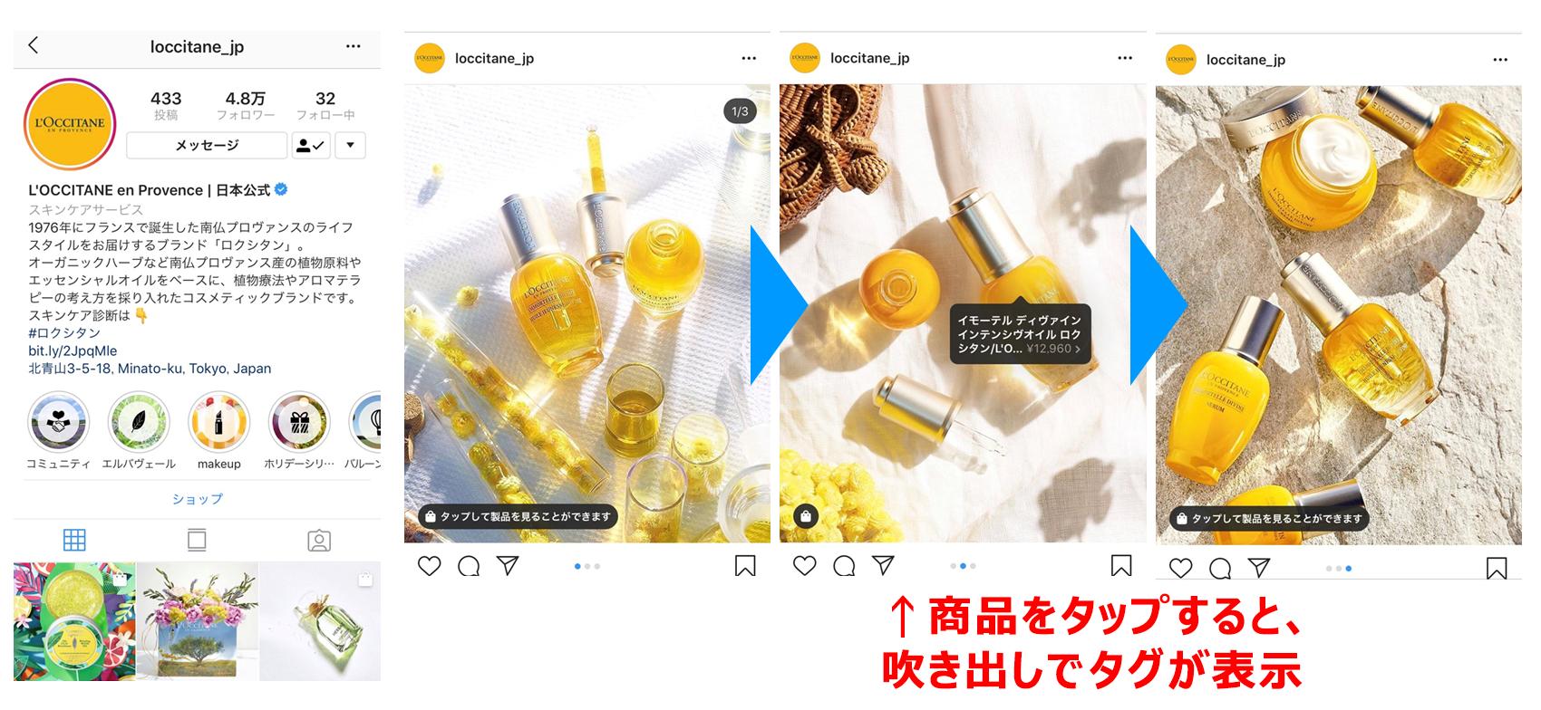 参考イメージ:L'OCCITANE (ロクシタン)日本公式、Instagramアカウント