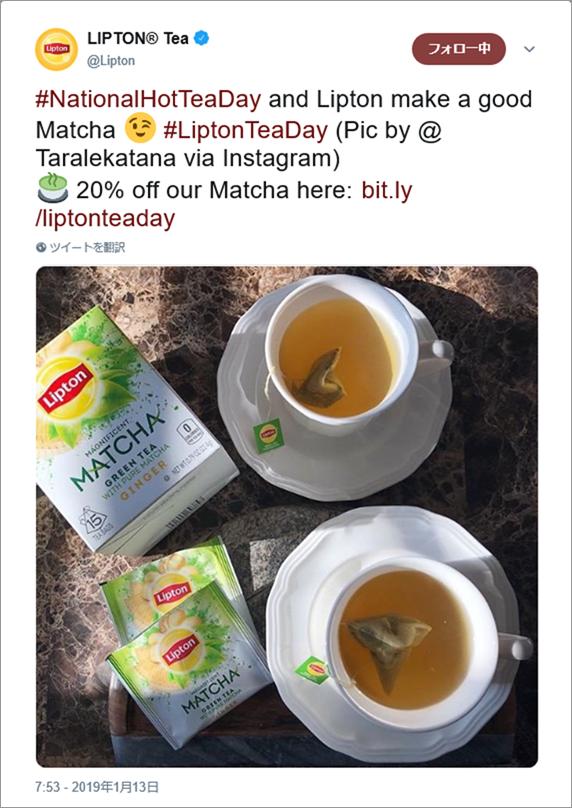 LIPTONのTwitterアカウント#NationalHotTeaDayのツイート