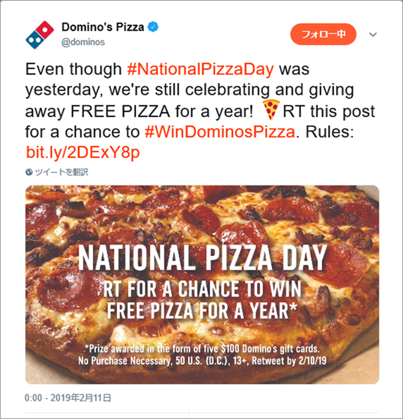 Domino's PizzaのTwitterアカウント#NationalPizzaDayのツイートより