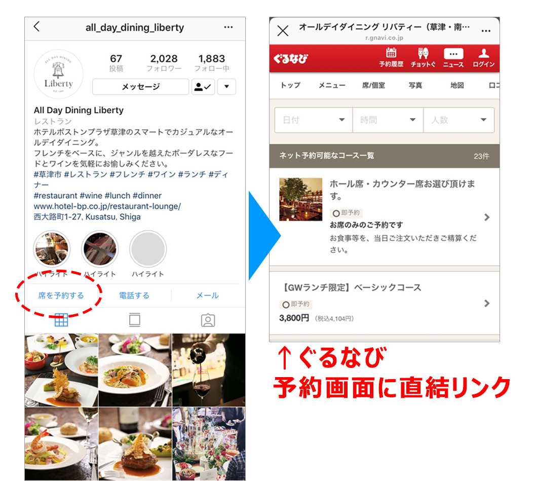 参考イメージ:レストランAll Day Dining Liberty、Instagramアカウント