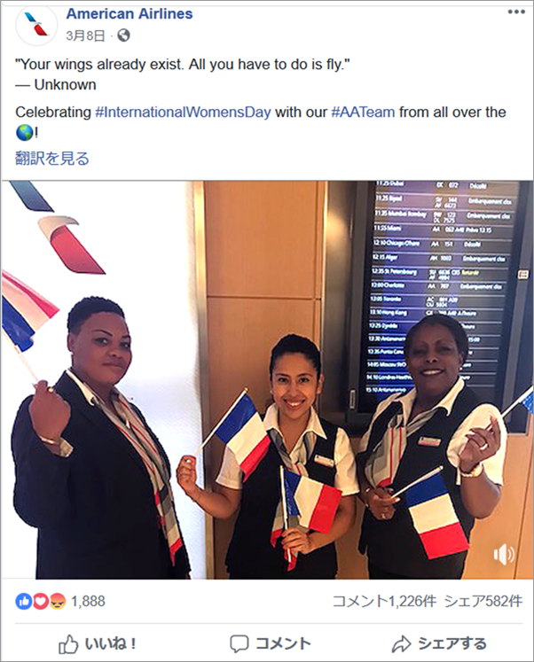 AmericanAirlines、Facebookページ#InternationalWomensDay投稿より