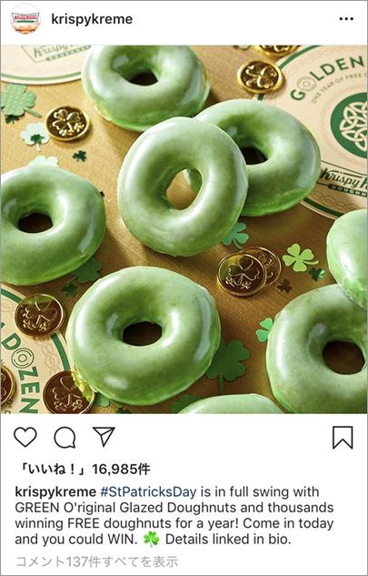 ドーナツチェーンKrispy Kreme Doughnuts(クリスピークリームドーナツ)のInstagramアカウント#StPatricksDay! (セント・パトリックデー)投稿より
