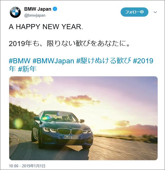 BMW Japan Twitter投稿イメージ画像