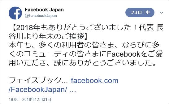 Facebook Japan Twitter投稿イメージ画像