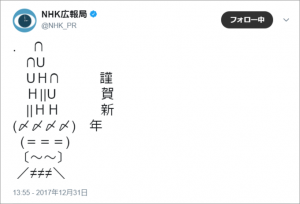 NHK広報:2018年の年始投稿画像