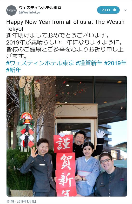 ウェスティンホテル東京Twitter投稿イメージ画像