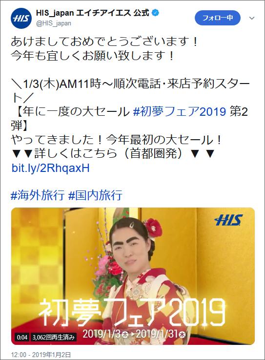 HIS_Japan、Twitter投稿イメージ画像