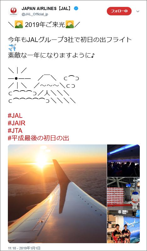 JAL Twitter投稿イメージ画像