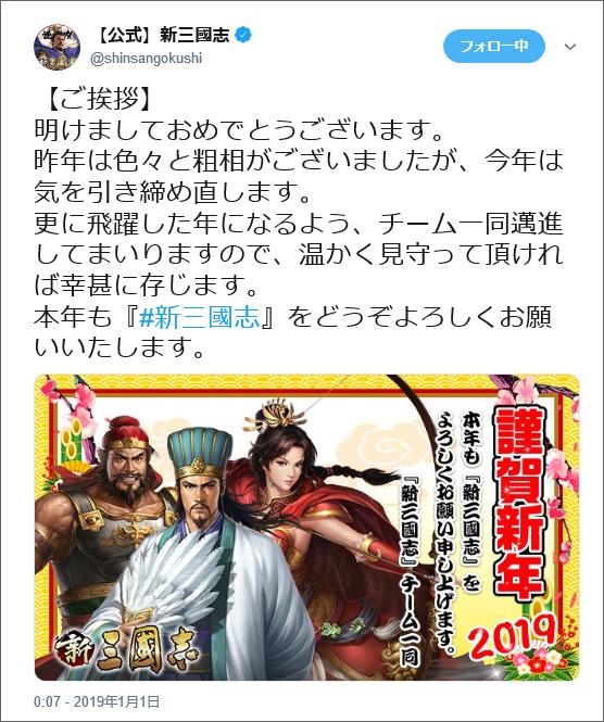 新三國志(公式)Twitter投稿イメージ画像