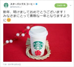 スターバックスコーヒー:2018年の年始投稿画像