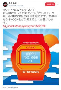 G-shock:2018年の年始投稿画像