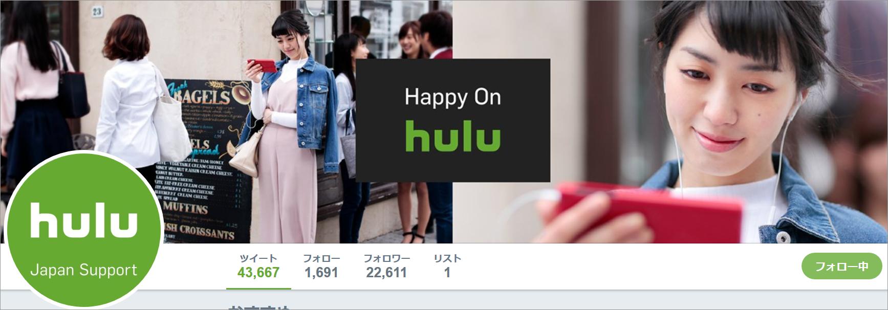 Huluカスタマーサポート_Twitterアカウント画面イメージ
