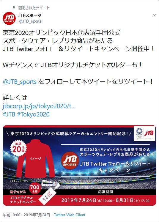 事例イメージ:JTBスポーツ