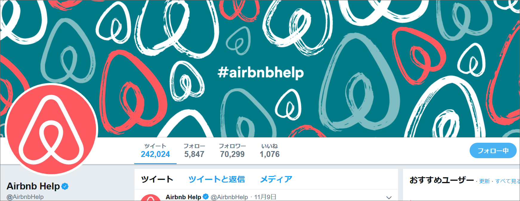 画像:AirbnBのTwitter公式アカウント