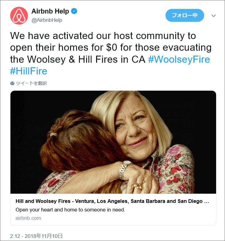画像:AirbnbHelpのTwitter公式アカウントによるアクティブサポート