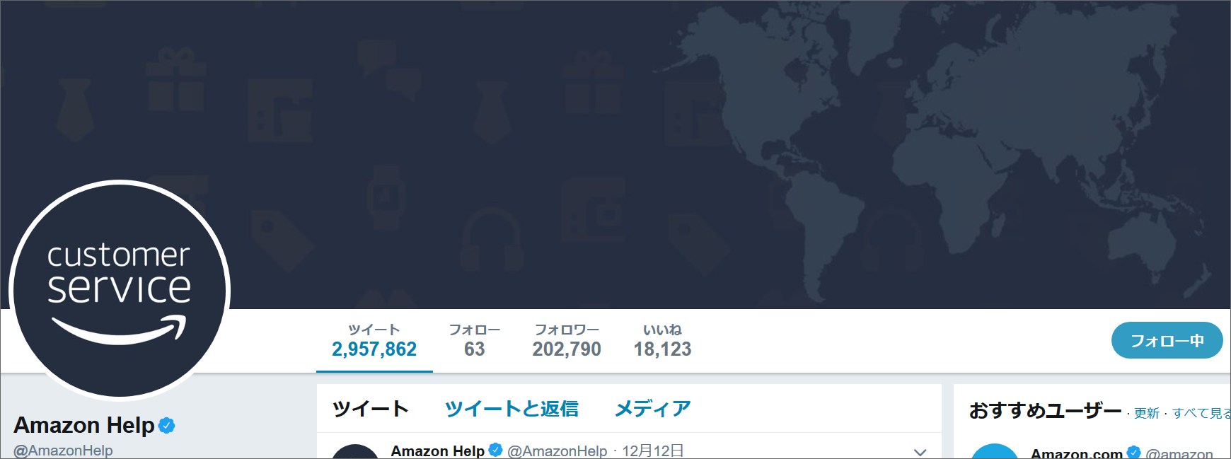 画像:AmazonHelpのTwitter公式アカウント