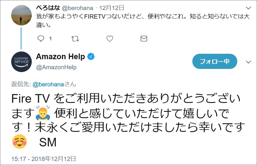 画像:AmazonHelpのTwitter公式アカウントによるアクティブサポート