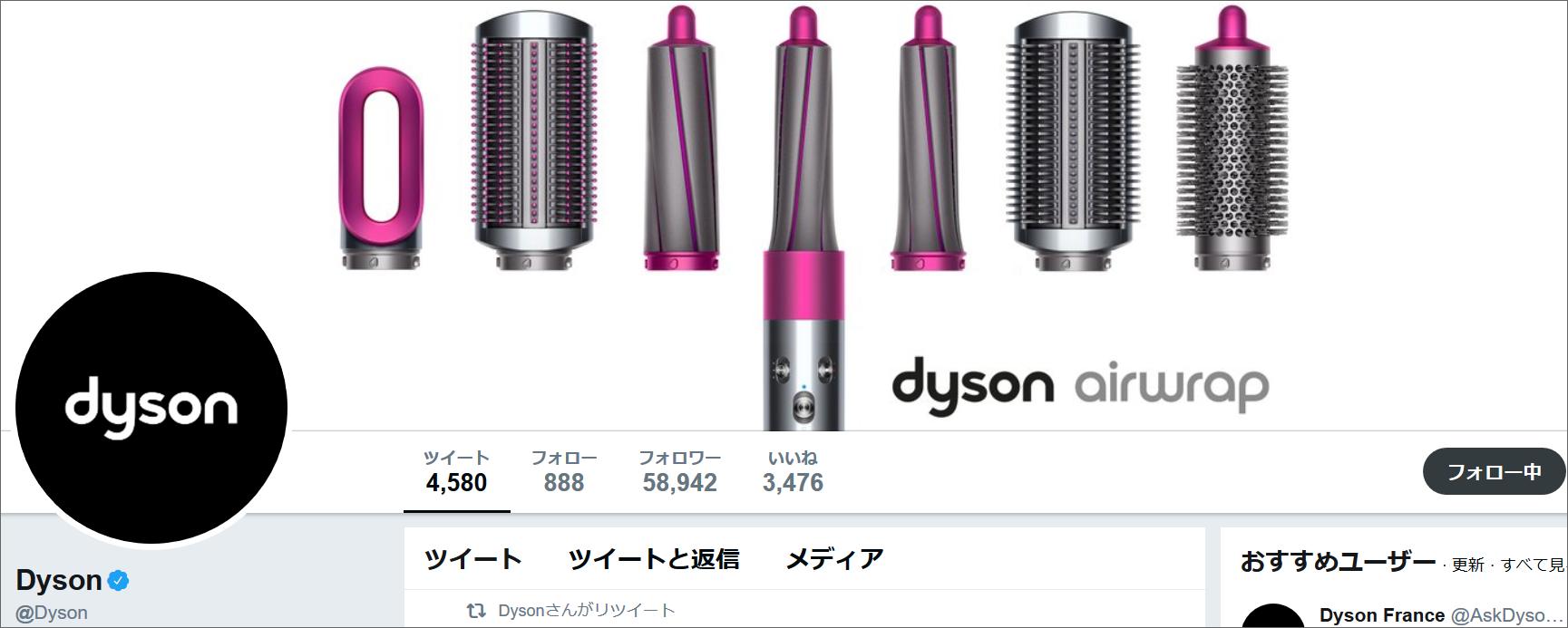 画像:dysonのTwitter公式アカウントイメージ
