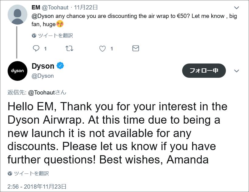 画像:DysonのTwitter公式アカウントによるアクティブサポート