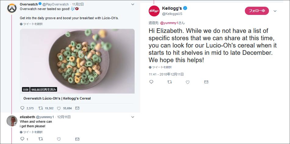 画像:ケロッグのTwitter公式アカウントによるアクティブサポート