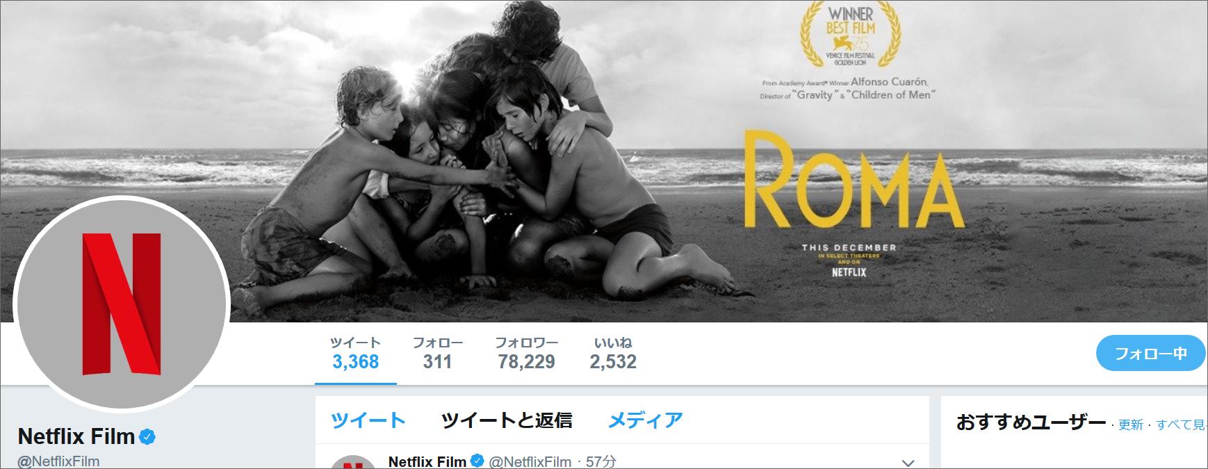 画像:Netflix FilmのTwitter公式アカウントイメージ