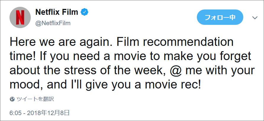 画像:NetflixFilmのTwitter公式アカウントによるアクティブサポート