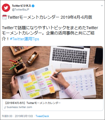 Twitterビジネスジャパン2919年3月13日投稿イメージ