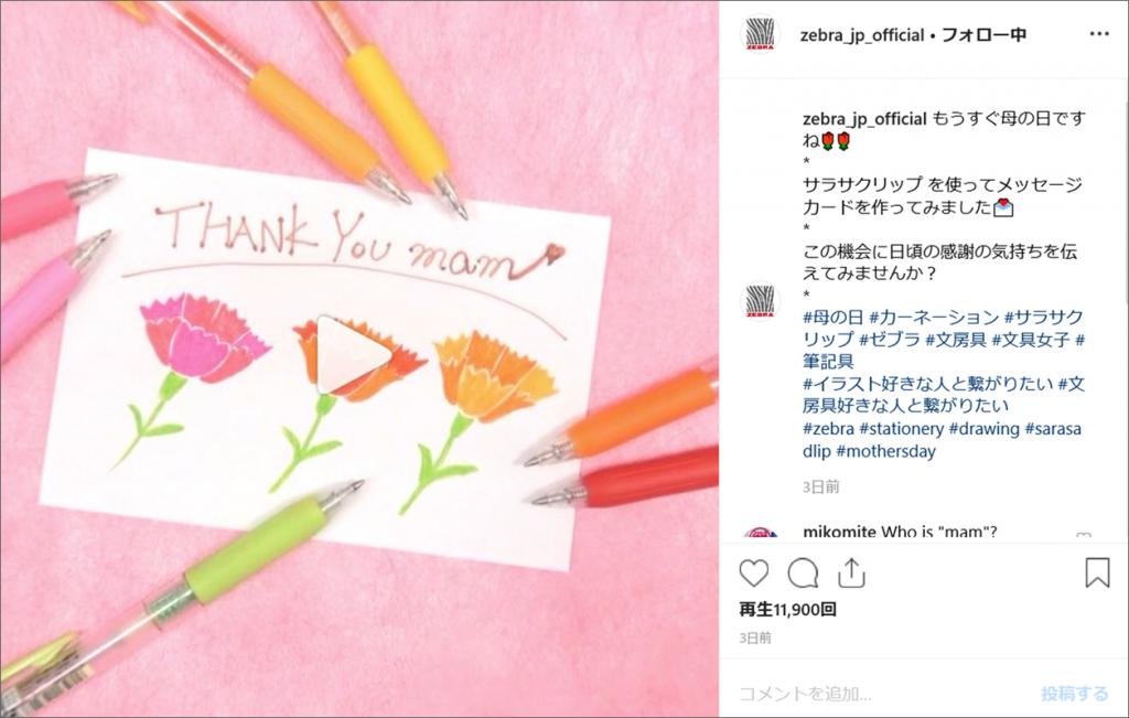 イメージ:ゼブラ株式会社公式Instagramアカウント投稿より