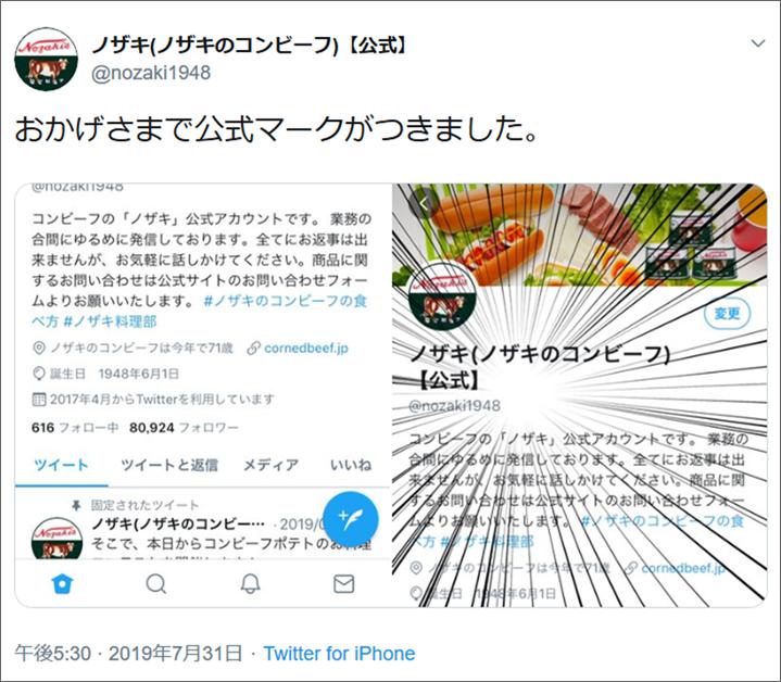 イメージ画像:ノザキ(ノザキのコンビーフ)公式Twitterアカウント