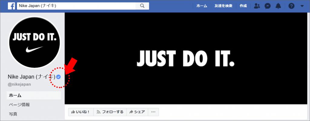 イメージ画像:認証バッジはブルーのNIKE JapanのFacebookページ公式アカウント