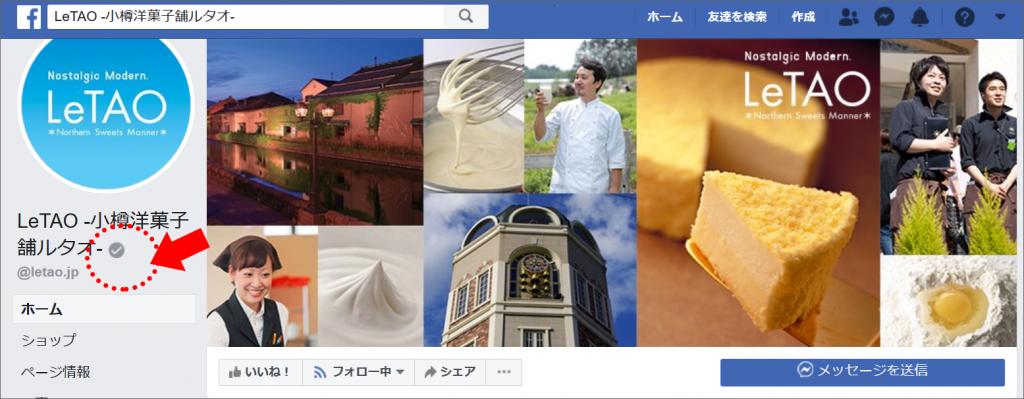 イメージ画像:認証バッジはグレーのLeTAO小樽洋菓子店ルタオのFacebookページ公式アカウント