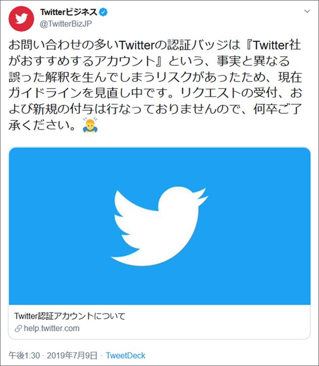 イメージ画像:Twitterビジネス公式アカウント2019年7月9日ツイート