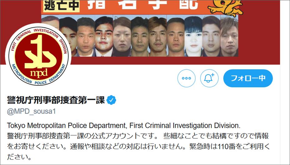 イメージ画像:警視庁刑事部捜査第一課Twitter公式アカウント