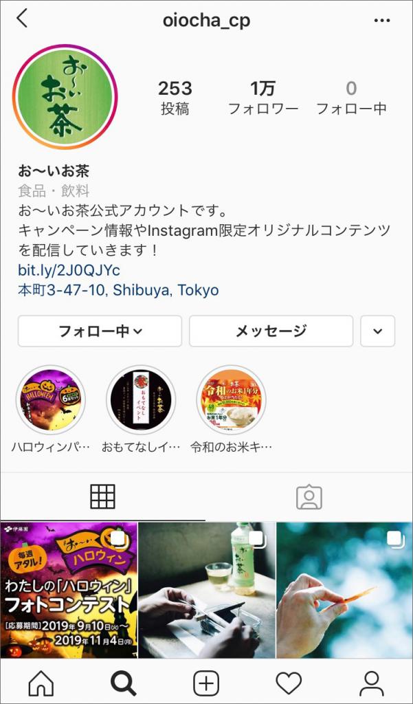 イメージ画像:お~いお茶公式Instagramアカウント
