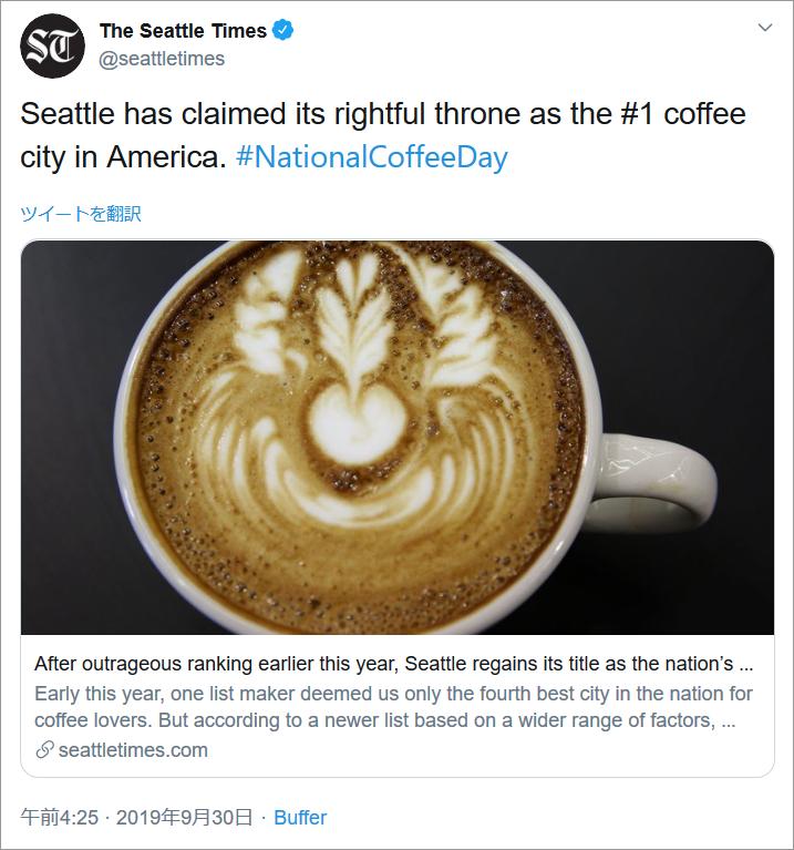 参考イメージ:シアトルタイムズ紙の公式Twitterアカウント投稿より