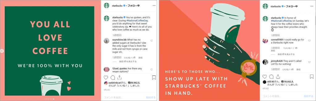 参考イメージ:スターバックスのアメリカの公式Instagramアカウント投稿より