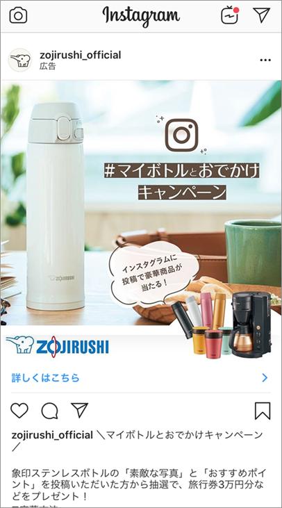 Instagramスマホ画面イメージ:写真広告