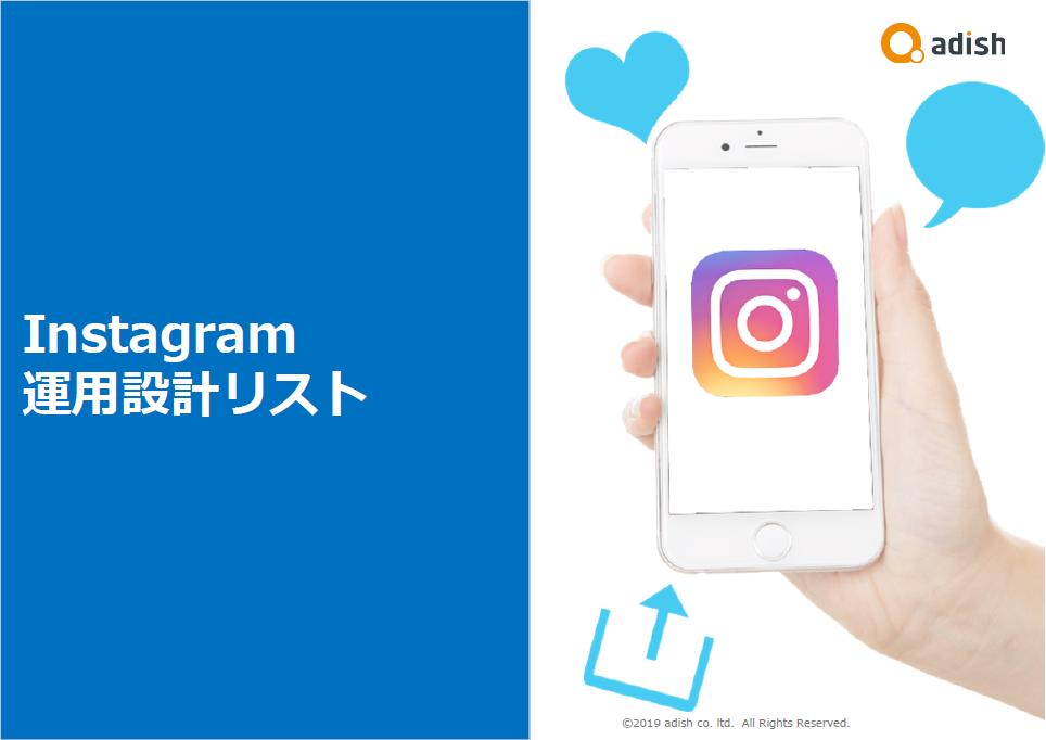 表紙イメージ:Instagramアカウント運用設計リスト