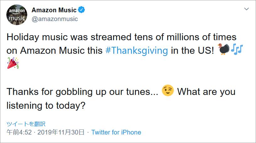 参考イメージ:Amazon Music、Twitter公式アカウント投稿より