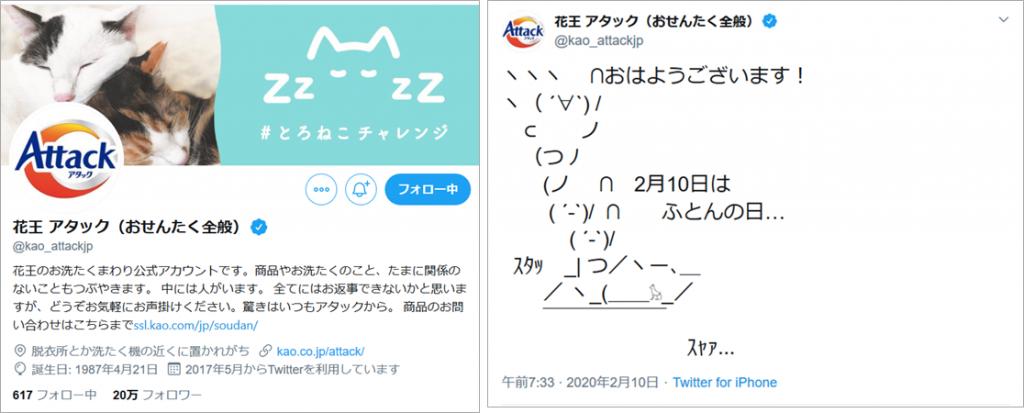 参考イメージ:花王アタック(おせんたく全般)Twitter公式アカウント