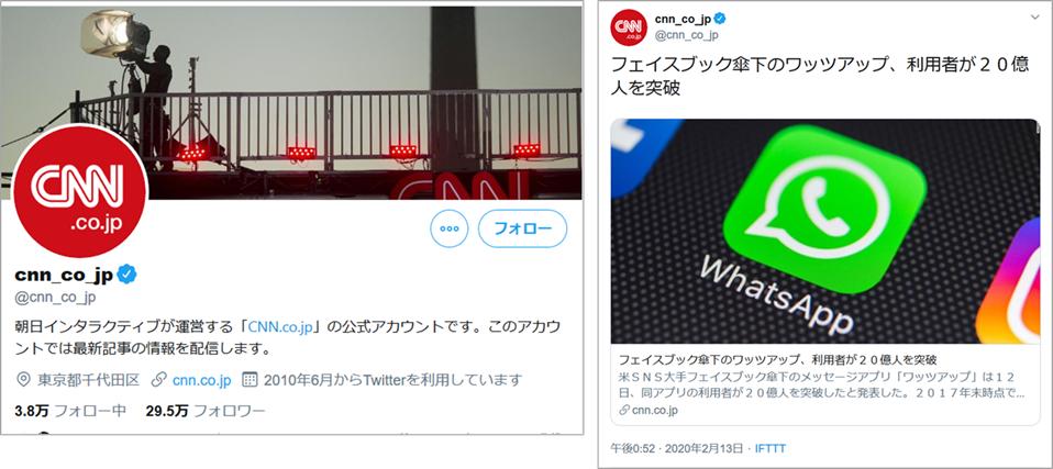 参考イメージ:CNNジャパン公式Twitterアカウント