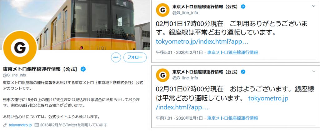 参考イメージ:東京メトロ銀座線運行情報、公式Twitterアカウント