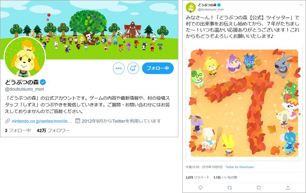 参考イメージ:どうぶつの森公式Twitterアカウント