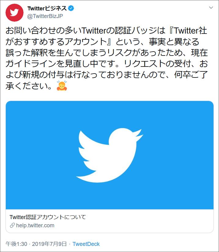 参考イメージ:Twitterビジネス公式Twitterアカウント