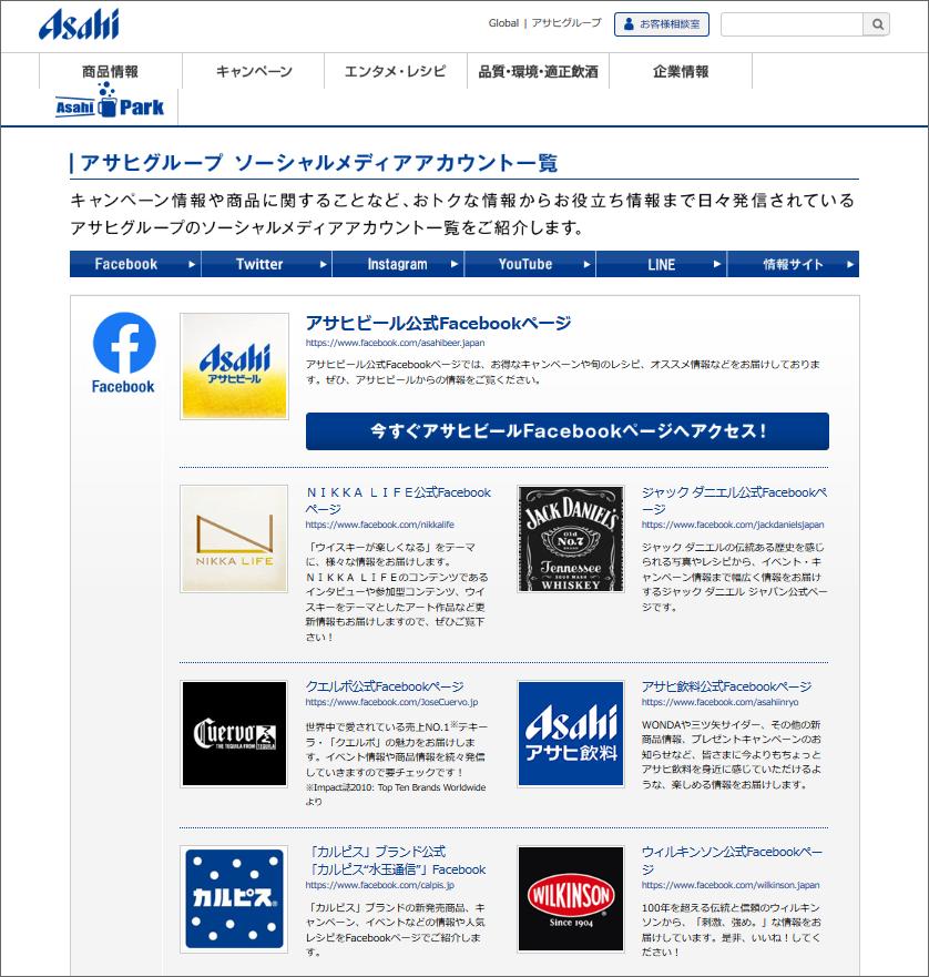 参考イメージ:アサヒビール株式会社Webサイト、 ソーシャルメディアアカウント一覧ページ