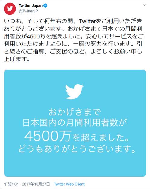 ツイートイメージ:Twitter Japan2017年10月27日投稿より