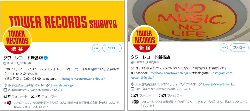 ツイートイメージ画像:タワーレコード、渋谷店と新宿店の2アカウント